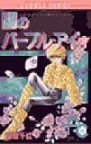 闇のパープル・アイ (9) (少コミフラワーコミックス)