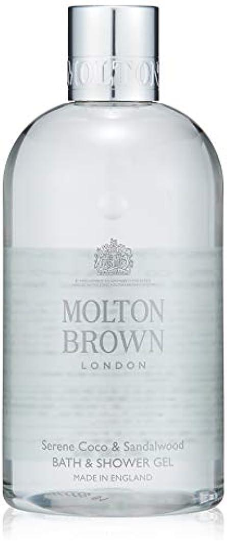 メロディアスキュービック気味の悪いMOLTON BROWN(モルトンブラウン) ココ&サンダルウッド コレクション CO バス&シャワージェル