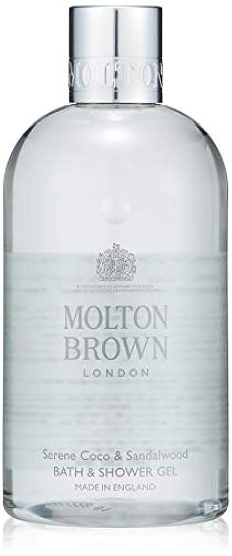 先入観すでに救援MOLTON BROWN(モルトンブラウン) ココ&サンダルウッド コレクション CO バス&シャワージェル