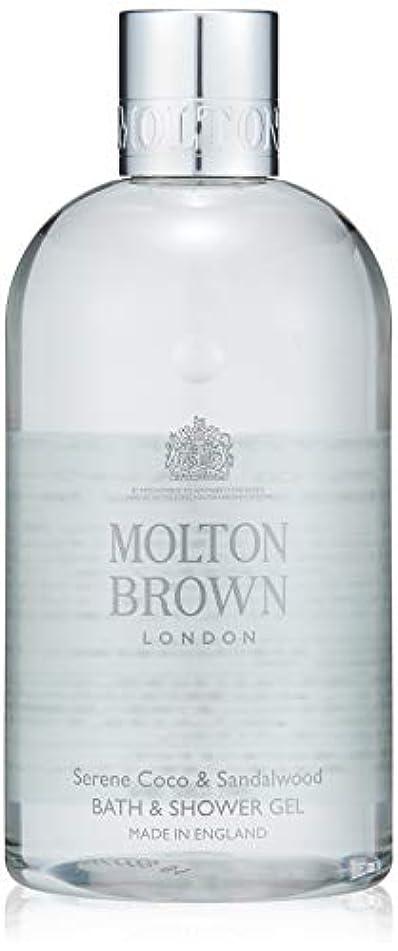 一貫性のない野ないろいろMOLTON BROWN(モルトンブラウン) ココ&サンダルウッド コレクション CO バス&シャワージェル
