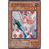 遊戯王 MA-11-NR 《お注射天使リリー》 N-Rare