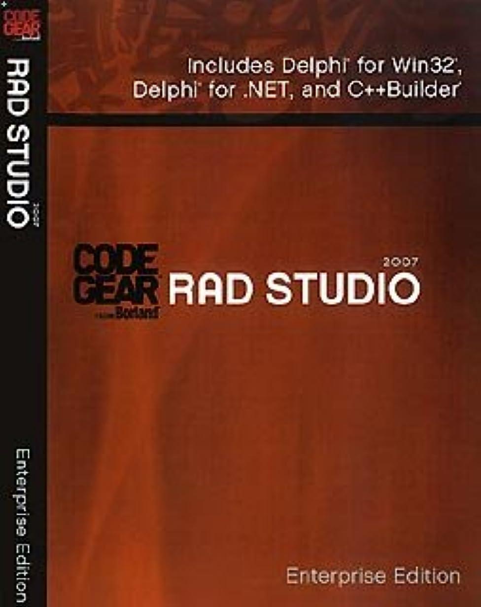 汚染されたモットー穀物CodeGear RAD Studio 2007 Enterprise