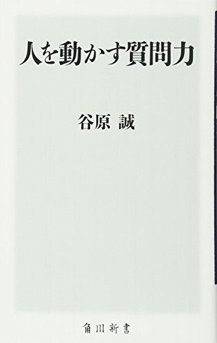 人を動かす質問力 (角川oneテーマ21 C 171)の詳細を見る