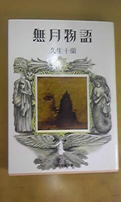 無月物語 (現代教養文庫―久生十蘭傑作選 (895))の詳細を見る