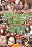 Wフェラ IMPACT 4時間 Bree Olson ほか [DVD]
