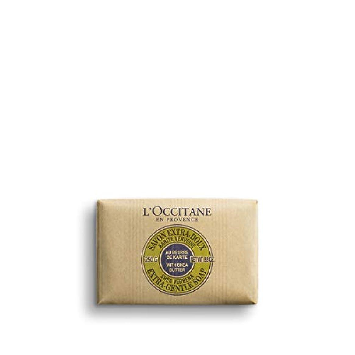 汚れる膨らませる著名なロクシタン(L'OCCITANE) シアバターソープ 250g ヴァーベナ
