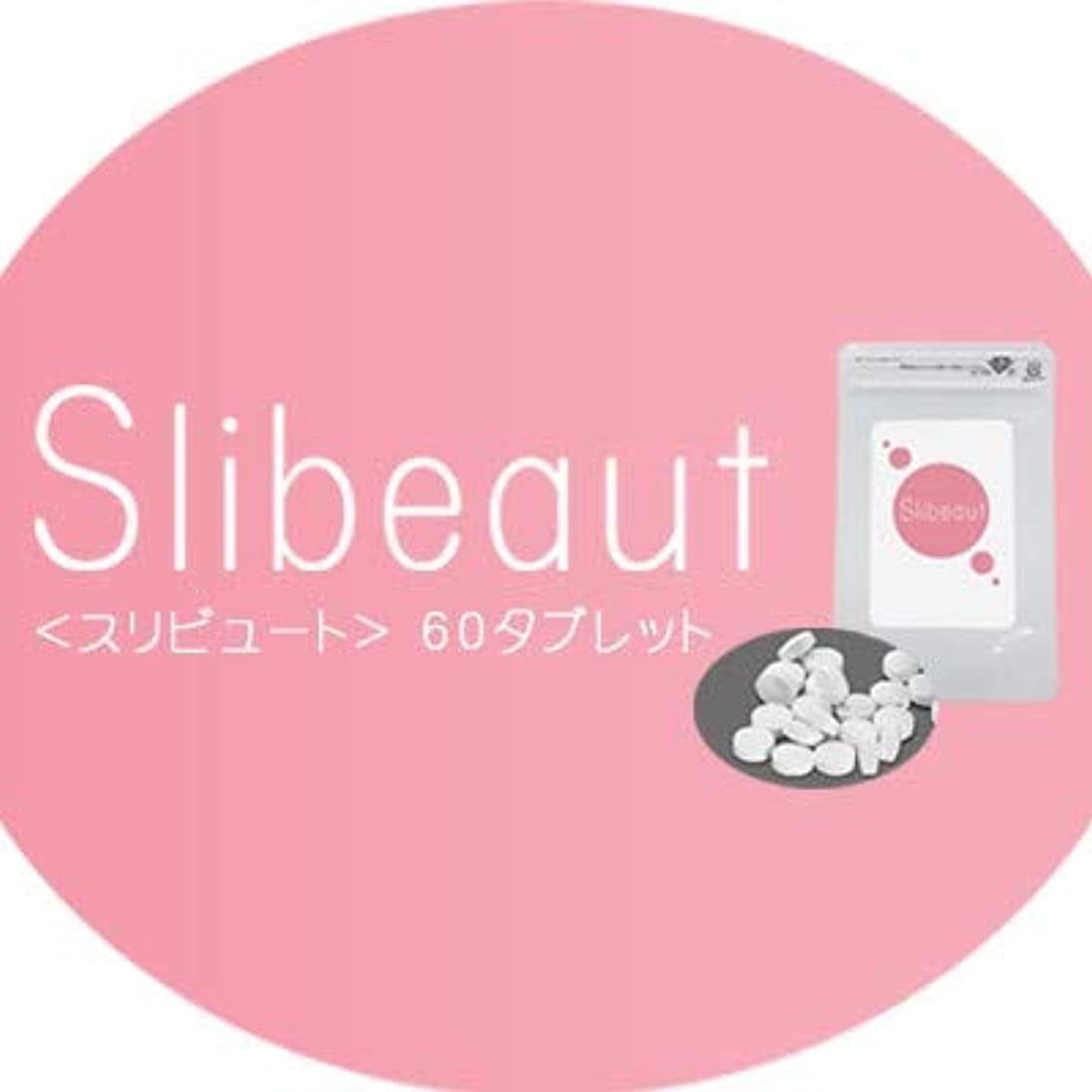 底シルク理論的Slibeaut(スリビュート)~ダイエットサポートサプリ~