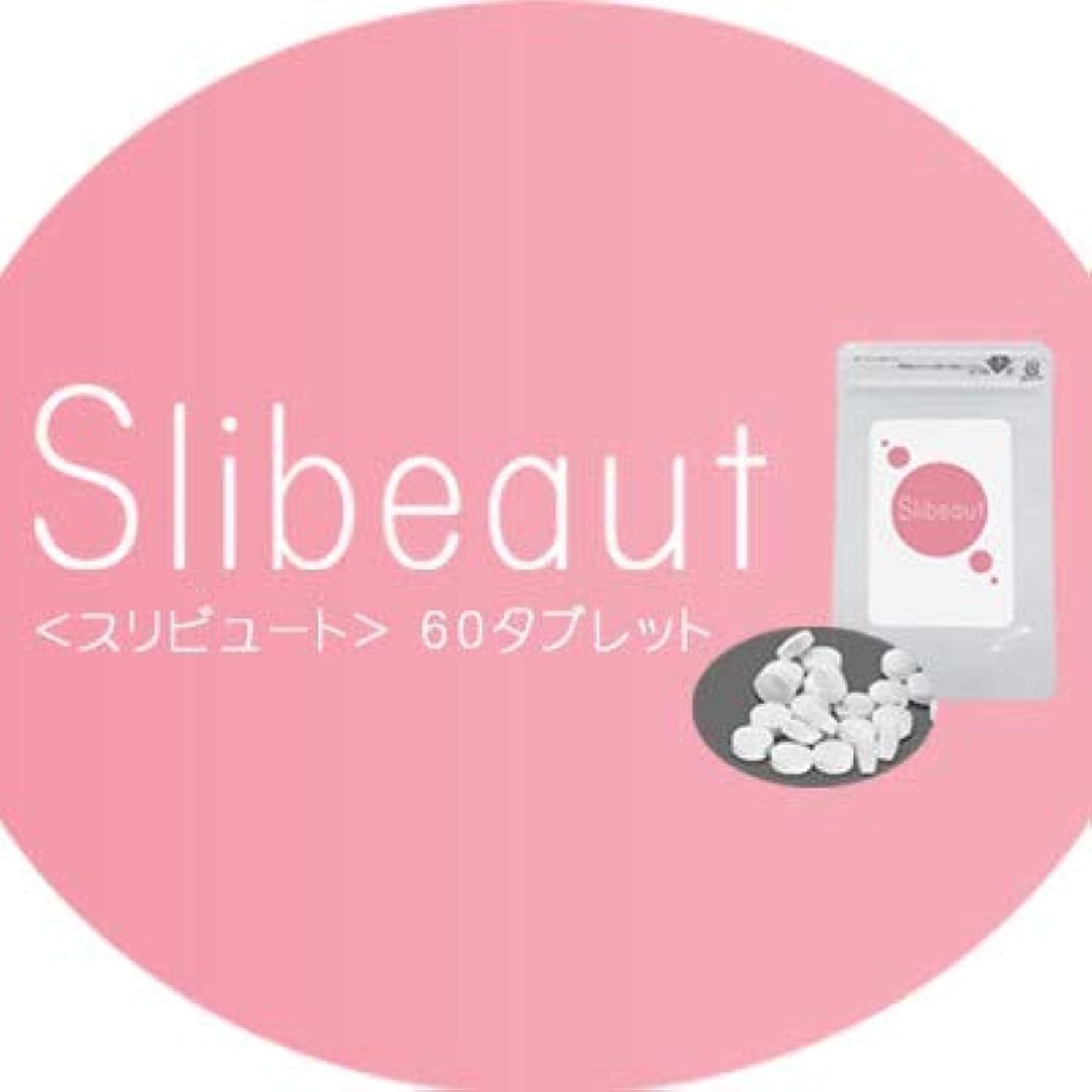 ブレスミニパシフィックSlibeaut(スリビュート)~ダイエットサポートサプリ~