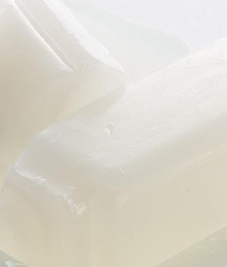 見込み発送バーチャルM&Pグリセリンソープベース?ホワイト/1kg