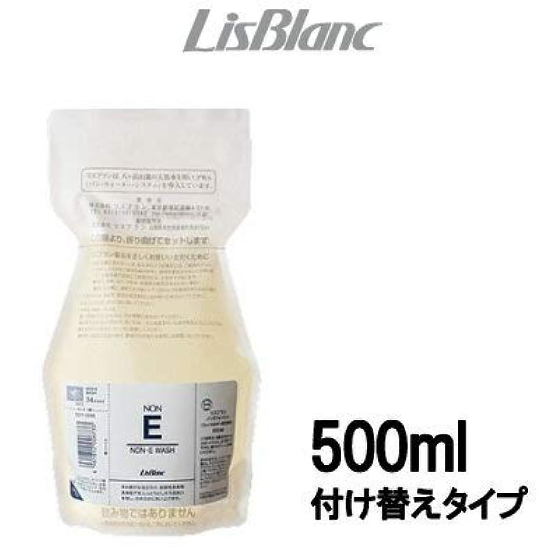 盆地部門意識的リスブラン ノンEウォッシュ 500ml フェイス&ボディ用洗浄料