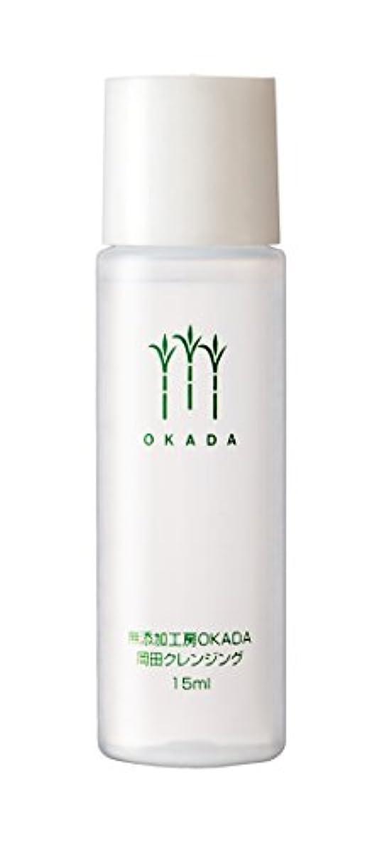 離す薄暗い有名人無添加工房OKADA さとうきびスクワラン100% 岡田クレンジング 15ml