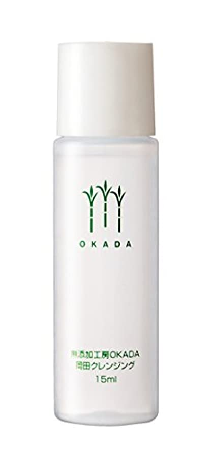 フクロウ牧草地統治する無添加工房OKADA さとうきびスクワラン100% 岡田クレンジング 15ml