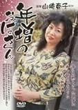 年増のおばさん 山崎春子 [DVD]