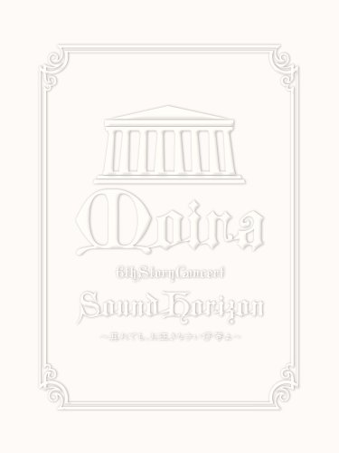 Sound Horizon 6th Story Concert「Moira」?其れでも、お征きなさい仔等よ?LIVE DVD 初回限定盤
