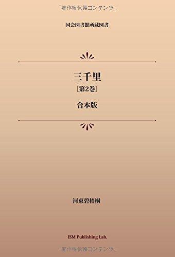 三千里 第2巻 合本版 (パブリックドメイン NDL所蔵古書POD)