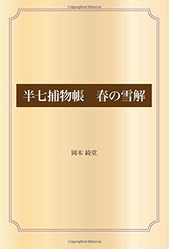 半七捕物帳 春の雪解 (青空文庫POD)