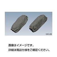 (まとめ)腕カバー EAC-2836cm【×3セット】
