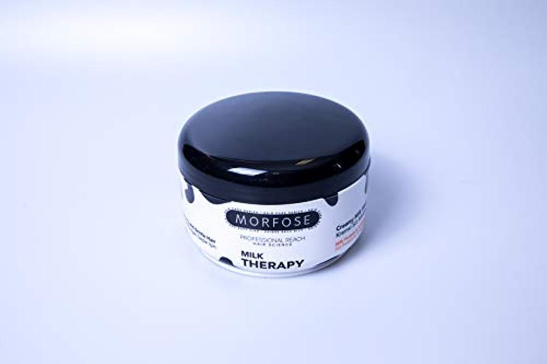後継横向き病気Morfoseミルクセラピーヘアマスク500 ml