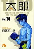 太郎 vol.14—Dreaming and working for (小学館文庫 ほB 54)