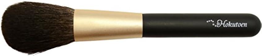手つかずの眠っているマオリ熊野筆 北斗園 灰リスシリーズ チークブラシ(黒)