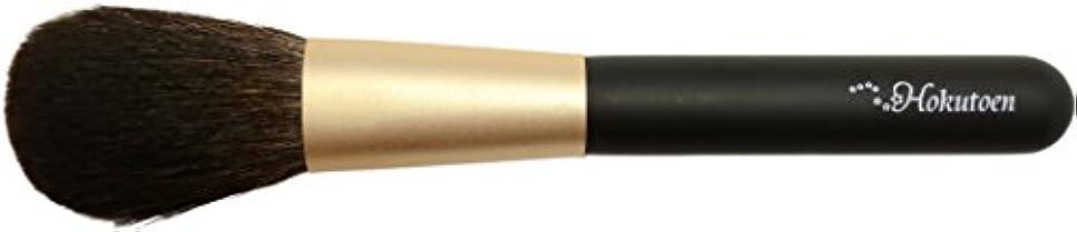 データベーススピーカーマーガレットミッチェル熊野筆 北斗園 灰リスシリーズ チークブラシ(黒)