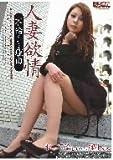 人妻欲情 私が不倫をする理由 MIDORI MAYU AKI AYANA MIKU グラフィス [DVD]