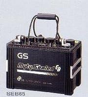 SEB65(12V65Ah)密閉形サイクルサービス用GSユアサバッテリー(miya)