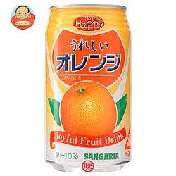サンガリア うれしいオレンジ350g缶×24本入