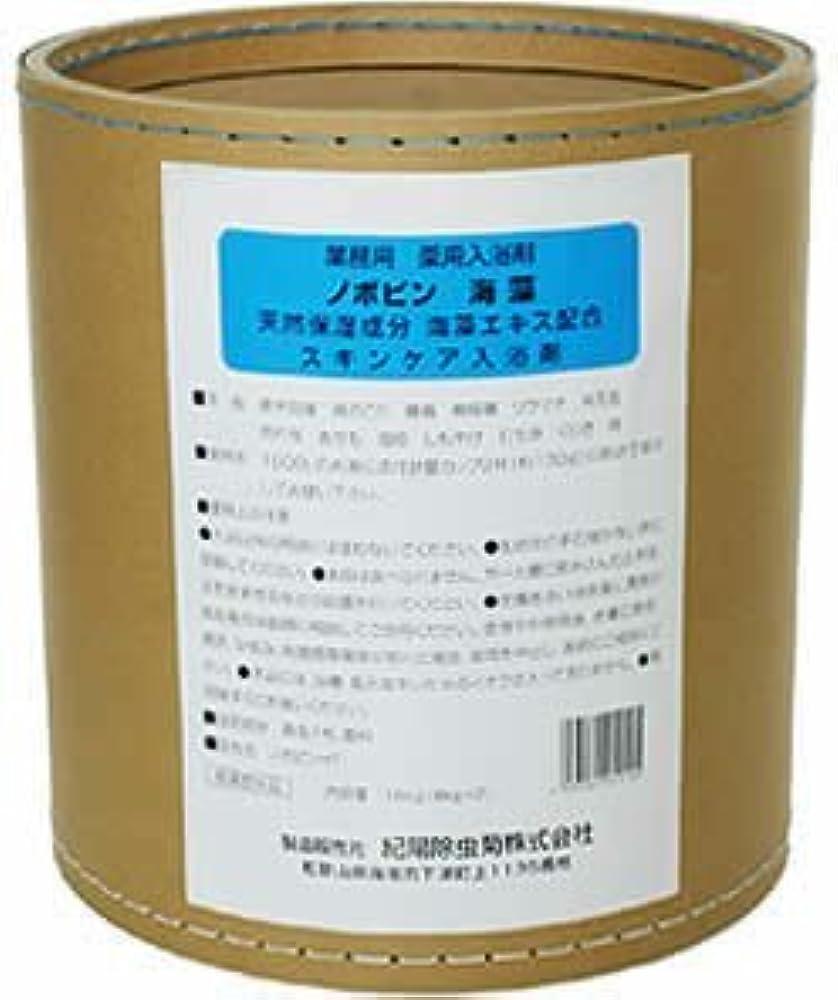 供給優雅牛業務用 入浴剤 ノボピン 海藻 16kg(8kg*2)