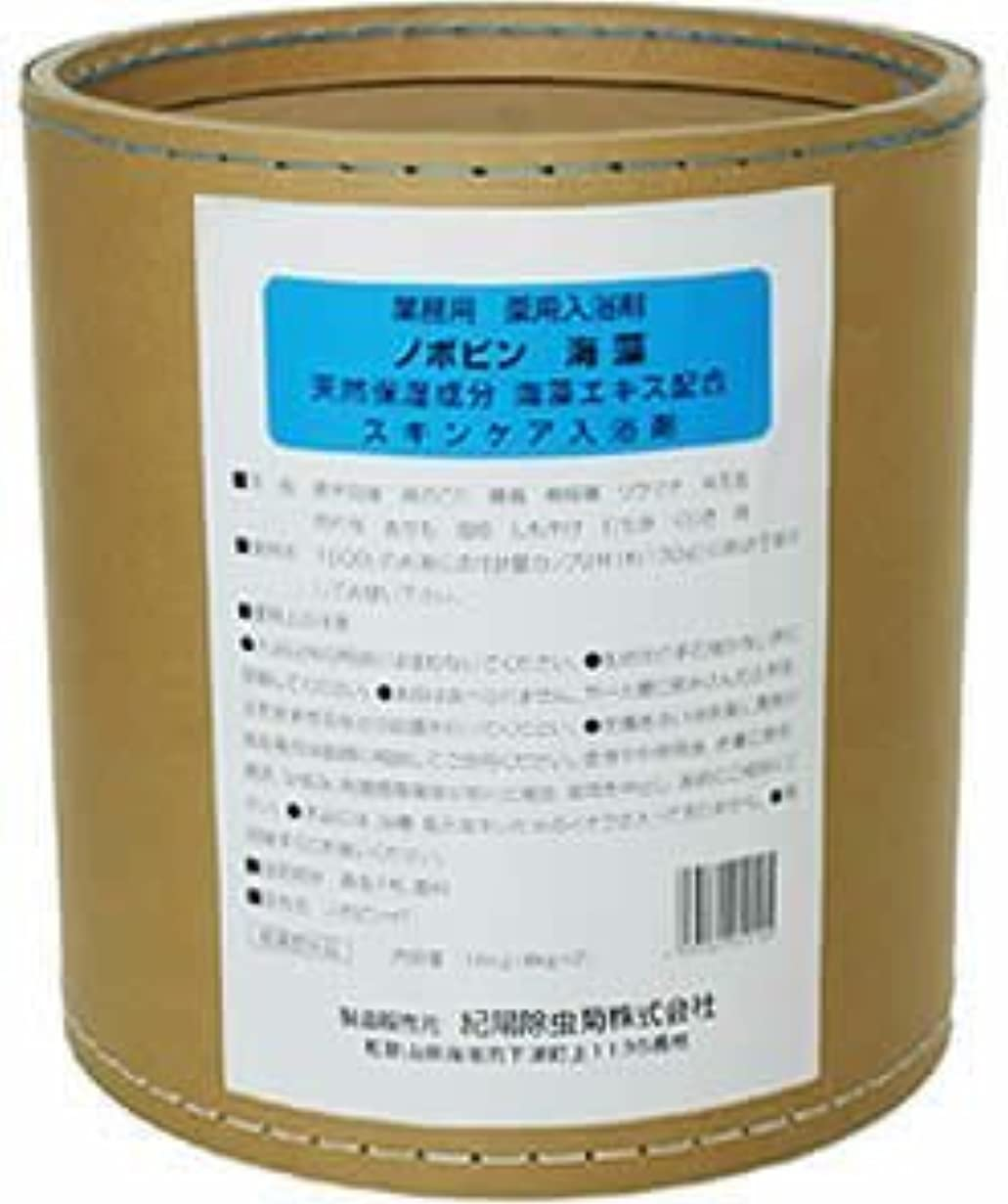 産地スクワイアの頭の上業務用 入浴剤 ノボピン 海藻 16kg(8kg*2)