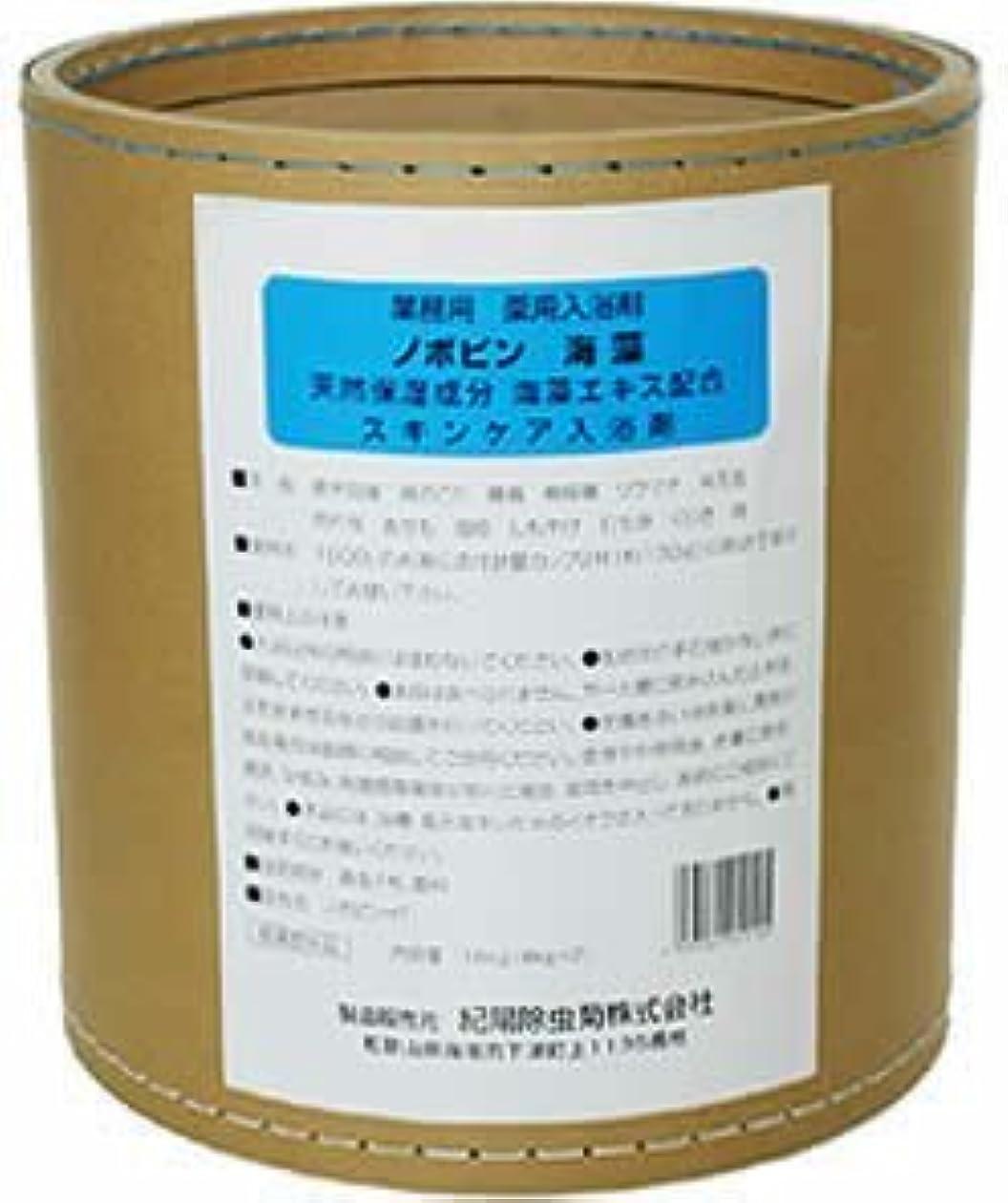 松の木鹿化粧業務用 入浴剤 ノボピン 海藻 16kg(8kg*2)