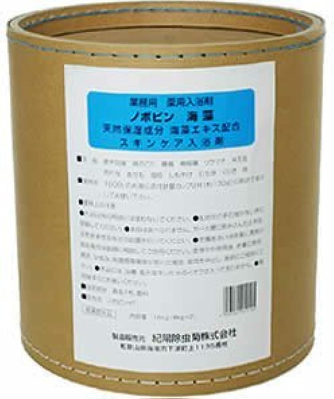 壁あそこ誇張する業務用 入浴剤 ノボピン 海藻 16kg(8kg*2)