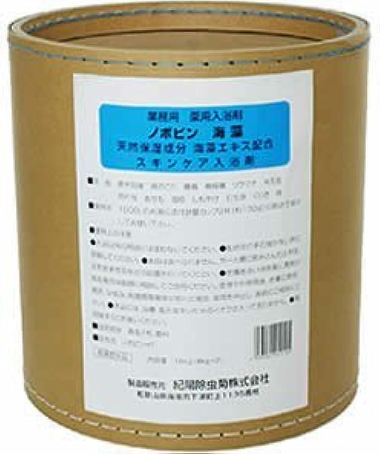 パラシュート群れ自己業務用 入浴剤 ノボピン 海藻 16kg(8kg*2)