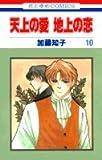天上の愛地上の恋 第10巻 (花とゆめCOMICS)