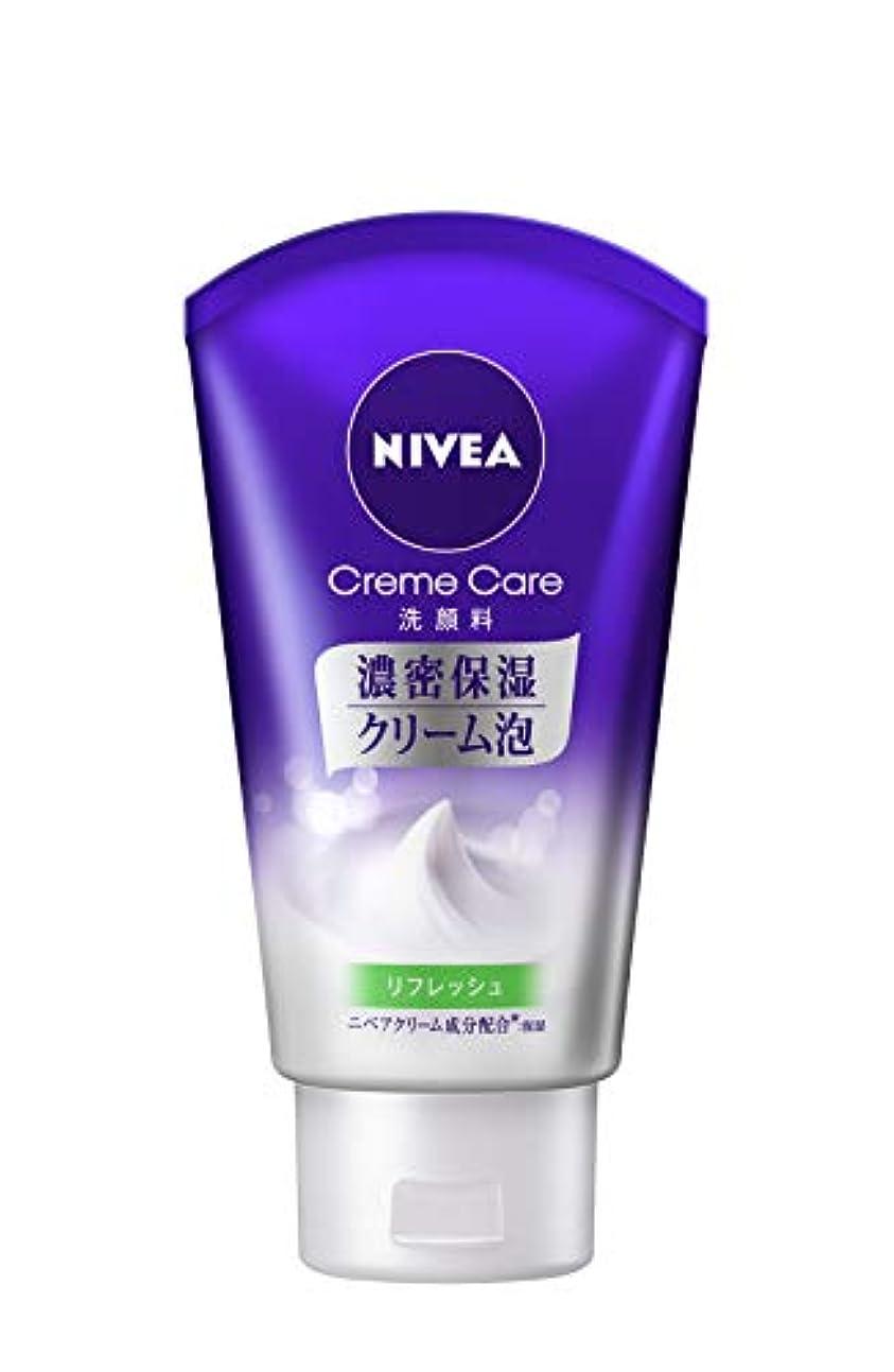組み合わせる粘着性蒸発ニベア クリームケア洗顔料 リフレッシュ 130g(洗顔料)