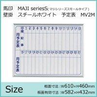 馬印 MAJI seriesS(マジシリーズスモールタイプ)壁掛 スチールホワイト 月予定表 ホワイトボード ヨコ使い W460×H310mm MV2M 【人気 おすすめ 】