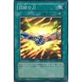 団結の力 【SR】 DL3-085-SR [遊戯王カード]《デュエリスト・レガシーVolume.3》