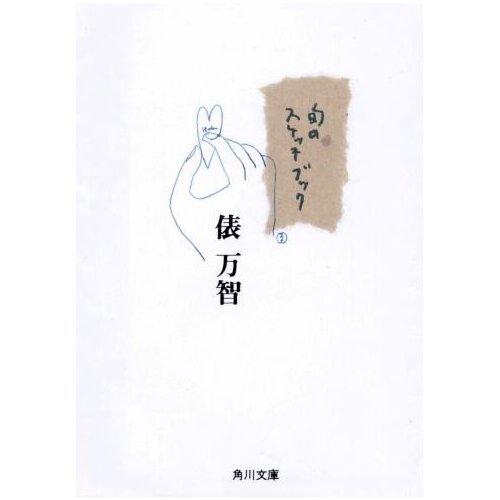 旬のスケッチブック (角川文庫)の詳細を見る