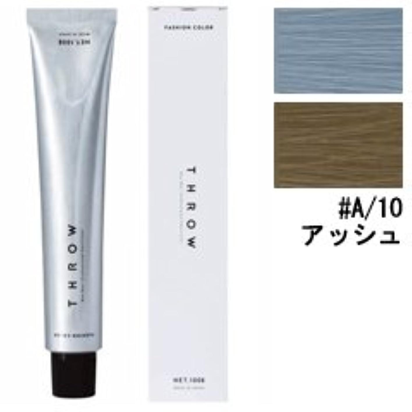伝記現代鹿【モルトベーネ】スロウ ファッションカラー #A/10 アッシュ 100g