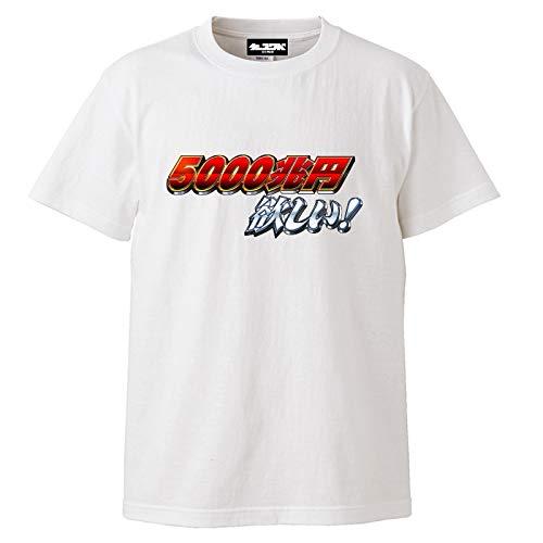 ケースワベ 5000兆円欲しい! Tシャツ ホワイト XLサイズ