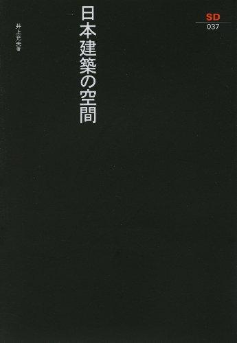 日本建築の空間 (SD選書 37)