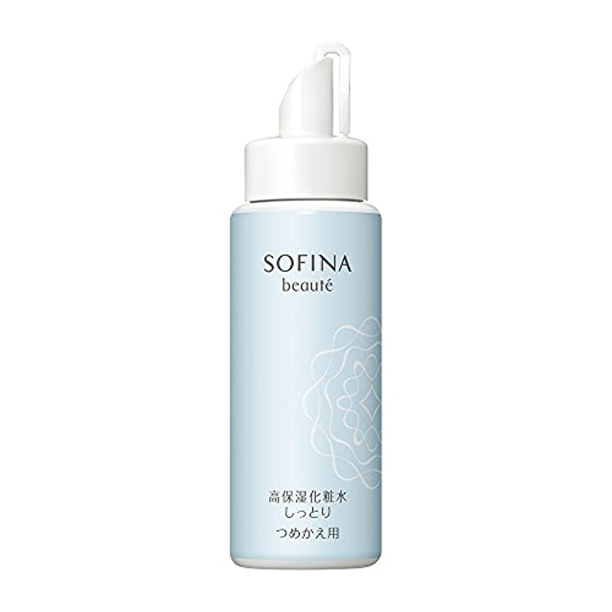 各私達特許ソフィーナボーテ 高保湿化粧水 しっとり つめかえ 130ml
