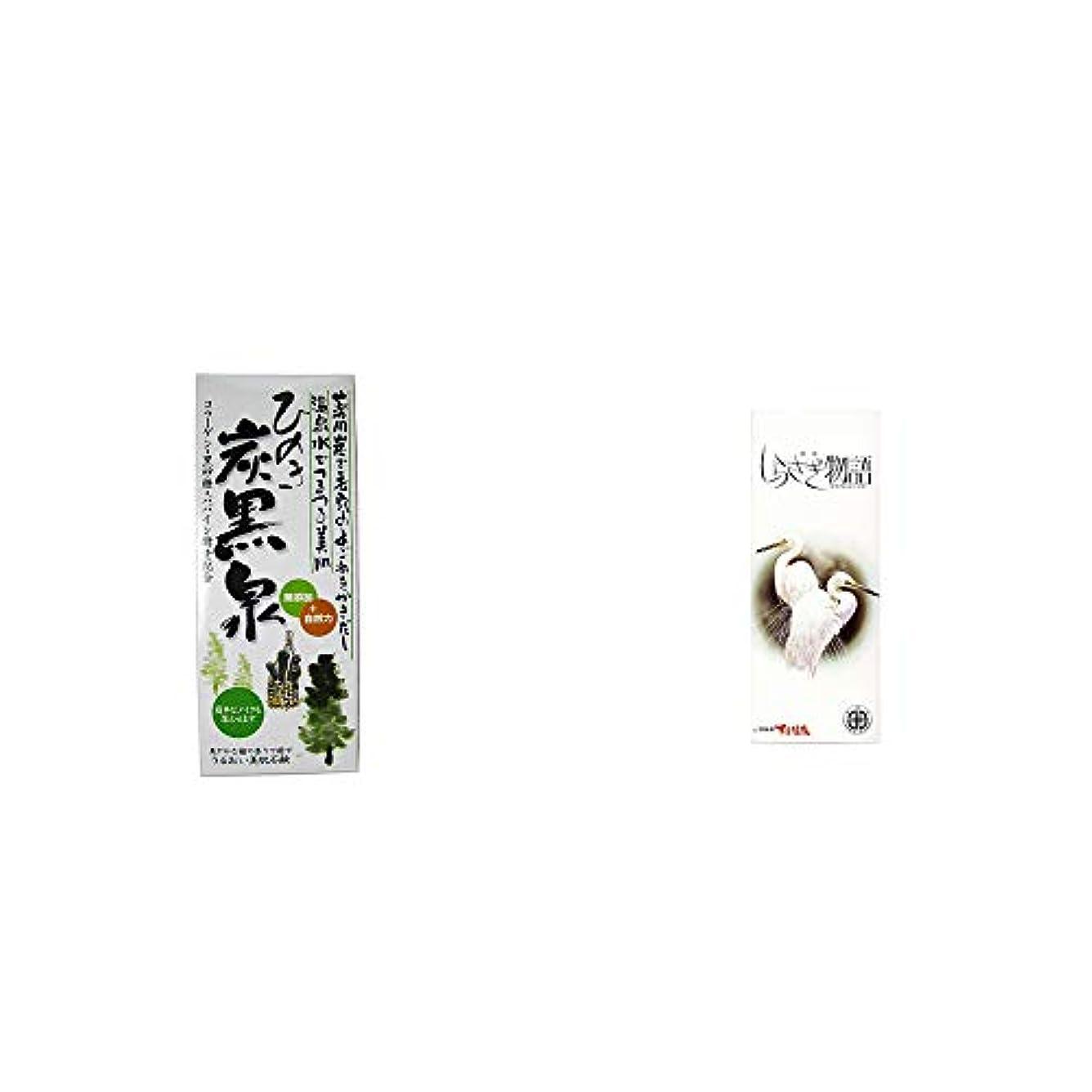 ジャングル子供達信念[2点セット] ひのき炭黒泉 箱入り(75g×3)?飛騨銘菓 しらさぎ物語 [特小](11枚入)