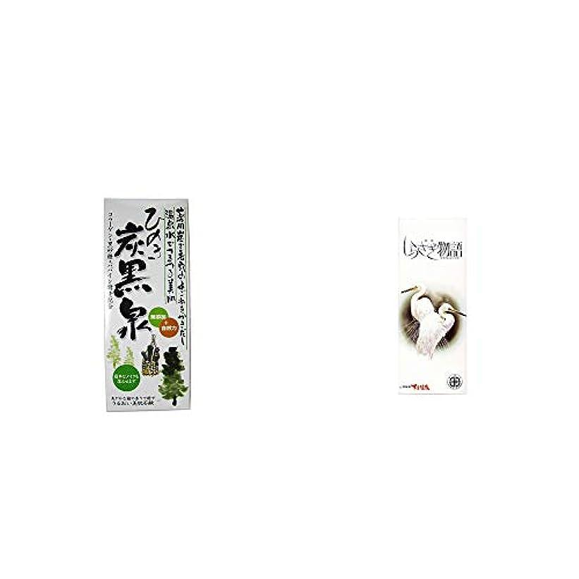 植物学祝福する公爵夫人[2点セット] ひのき炭黒泉 箱入り(75g×3)?飛騨銘菓 しらさぎ物語 [特小](11枚入)