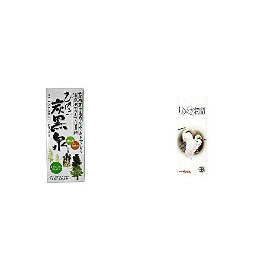 うねるリテラシー橋脚[2点セット] ひのき炭黒泉 箱入り(75g×3)?飛騨銘菓 しらさぎ物語 [特小](11枚入)