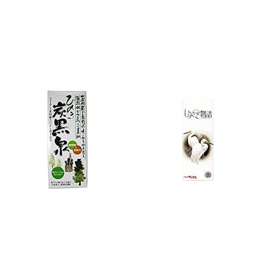 提供派生するジャンピングジャック[2点セット] ひのき炭黒泉 箱入り(75g×3)?飛騨銘菓 しらさぎ物語 [特小](11枚入)