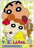 クレヨンしんちゃん TV版傑作選 第3期シリーズ 17  ひまわりにつかまれちゃったゾ [DVD]
