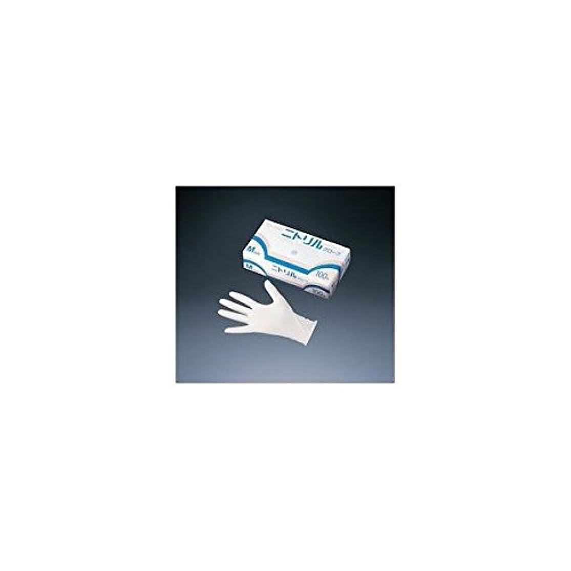 内向き奨学金クランプ旭創業 ニトリルグローブ ホワイト (100枚セット) SS
