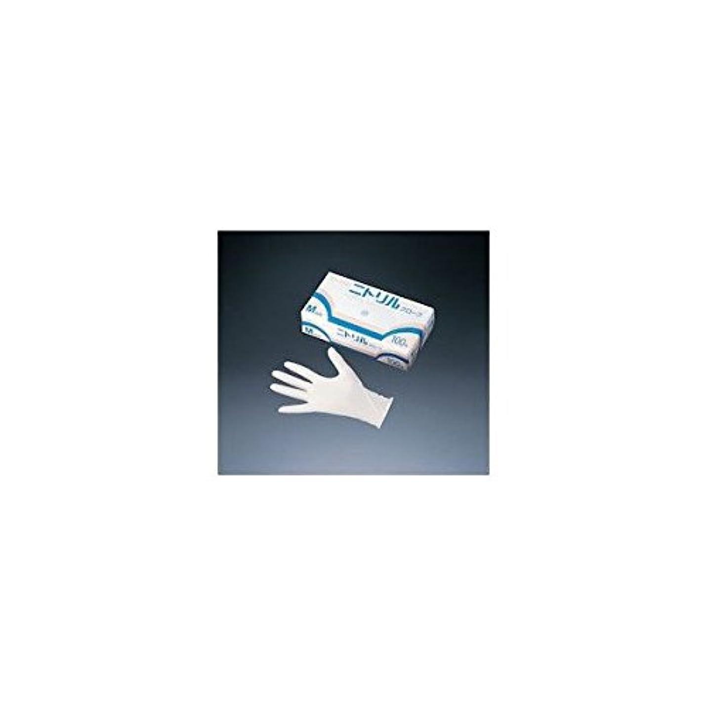ライセンス変換する単調な旭創業 ニトリルグローブ ホワイト (100枚セット) S