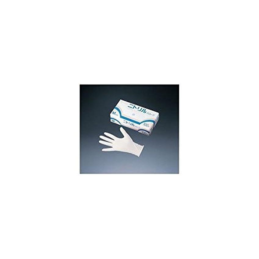 決してタイヤ専門化する旭創業 ニトリルグローブ ホワイト (100枚セット) SS